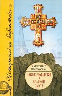Широкорад А.Б. - Бояре Романовы в Великой смуте обложка книги
