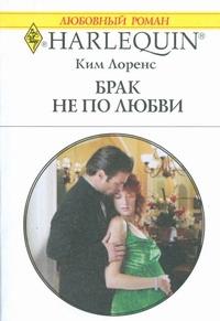 Брак не по любви Лоренс К.
