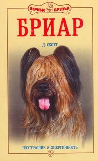 Скотт Д. - Бриар: бесстрашие и энергичность обложка книги