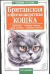 Савенкова В.А. - Британская короткошерстная кошка обложка книги