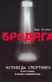 Зугумов Заур - Бродяга. Исповедь смертника обложка книги