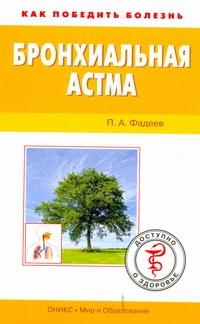Бронхиальная астма Фадеев П.А.
