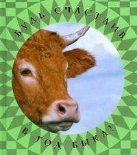 Кулагина Екатерина - Будь счастлив в Год Быка! обложка книги