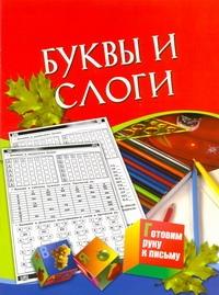 Чупина Т.В. - Буквы и слоги. Для детей 5-7 лет обложка книги