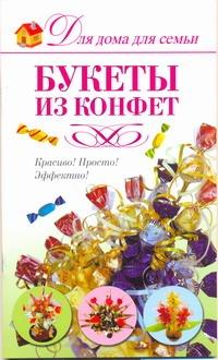 Шипилова Е.М. - Букеты из конфет обложка книги
