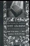 Ибн Хаджар Аль-`Аскалани - Булуг Аль-Марам. Достижение цели в уяснении священных текстов,на которые опирает обложка книги