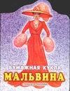 Попова И.Н. - Бумажная кукла Мальвина обложка книги
