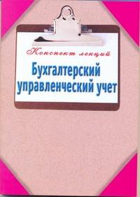 Зарицкий А.Е. - Бухгалтерский управленческий учет обложка книги