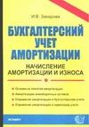 Захарова И.В. - Бухгалтерский учет амортизации: начисление амортизации и износа обложка книги