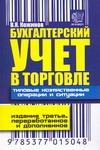 Кожинов В.Я. - Бухгалтерский учет в торговле обложка книги