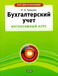 Тумасян Р.З. - Бухгалтерский учет. Интенсивный курс обложка книги