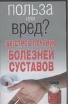 Орлова Л. - Быстрое лечение болезней суставов обложка книги