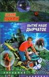 Лукин Е.Ю. - Бытиё наше дырчатое обложка книги