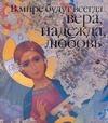 Анашкевич М.А. - В мире будут всегда Вера, Надежда, Любовь обложка книги