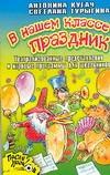 Кугач А.Н., Турыгина С.В. - В нашем классе праздник. Театрализованные представления и игровые программы для обложка книги