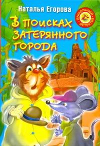 В поисках затерянного города Егорова Наталья