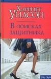 Уилсон Х. - В поисках защитника обложка книги