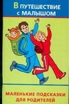 Филиппова И. - В путешествие с малышом. Гид - справочник обложка книги