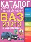 Косарев С.Н. - ВАЗ -21213 и модификации. Каталог узлов, деталей и запасных частей обложка книги