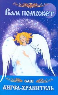 Гурьянова Л. - Вам поможет ваш ангел-хранитель обложка книги