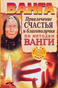 Макова Ангелина, Пономарева Наталия - Ванга. Привлечение счастья и благополучия по методам Ванги обложка книги