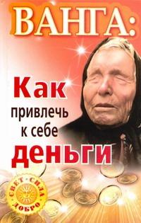 Громов Алексей, Громова Зинаида, Макова Ангелина - Ванга: как привлечь к себе деньги обложка книги