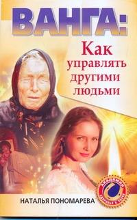 Пономарева Наталия - Ванга: как управлять другими людьми обложка книги