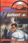 """Вариант """"И"""" Михайлов В.Д."""