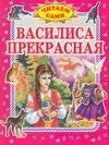 Золотарев Л. - Василиса Прекрасная обложка книги