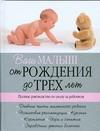- Ваш малыш от рождения до трех лет обложка книги