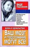 Орлова Любовь - Ваш мозг и подсознание могут все! обложка книги