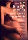 Муркофф Х.Е., Хатауэй С.Э., Эйзенберг А. - Ваш ребенок. Планирование беременности обложка книги