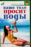 Ваше тело просит воды Евдокимов С.П.