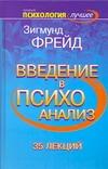 Фрейд З. - Введение в психоанализ. Лекции обложка книги