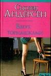 Андерсен С. - Вверх тормашками обложка книги