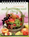 Ильиных Н.В. - Вегетарианский стол обложка книги