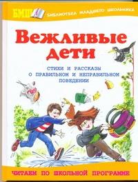 Данкова Р. Е. - Вежливые дети обложка книги