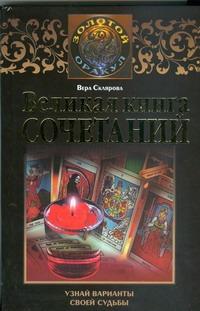 Склярова Вера - Великая книга сочетаний. Узнай варианты своей судьбы обложка книги