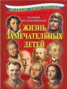 Великие люди России.Жизнь замечательных детей.