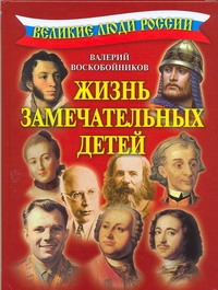 Воскобойников В.М. - Великие люди России.Жизнь замечательных детей. обложка книги