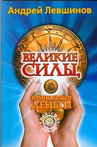Левшинов А.А. - Великие силы, приносящие деньги обложка книги