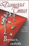 Стил Д. - Вернись, любовь обложка книги
