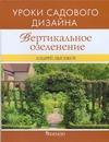 Лысиков А. Б. - Вертикальное озеленение. Уроки садового дизайна обложка книги