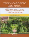 Вертикальное озеленение. Уроки садового дизайна Лысиков А. Б.