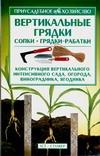 Кищенко Б.И. - Вертикальные грядки: сопки, грядки-рабатки обложка книги