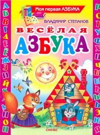 Весёлая азбука Степанов В. А.
