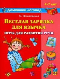 Новиковская О.А. - Веселая зарядка для язычка обложка книги