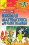 Соколова Е.И. - Веселая математика для самых маленьких обложка книги