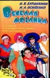 Бурдихина Н.В., Осипенко И.Л. - Веселая мозаика. Сценарии и игровые программы для школьников обложка книги