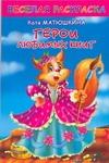 Веселая раскраска. Герои любимых книг Матюшкина К., Тимофеев А.